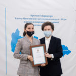 Лауреатам премии Губернатора Югры вручили награды