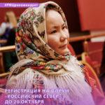 Югорчан приглашают принять участие в форуме «Российский Север»